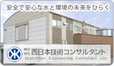 西日本技術コンサルタント